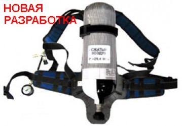 Дыхательный аппарат Омега - С металлокомпозитный баллон 7л